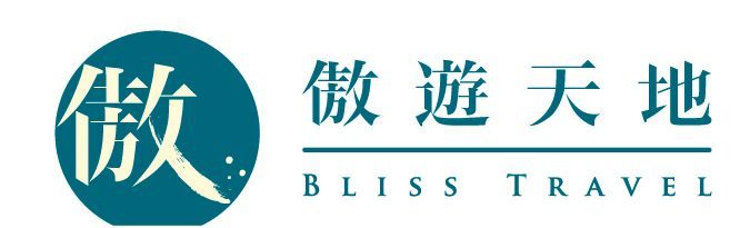 傲遊天地 Bliss Travel  BLOG